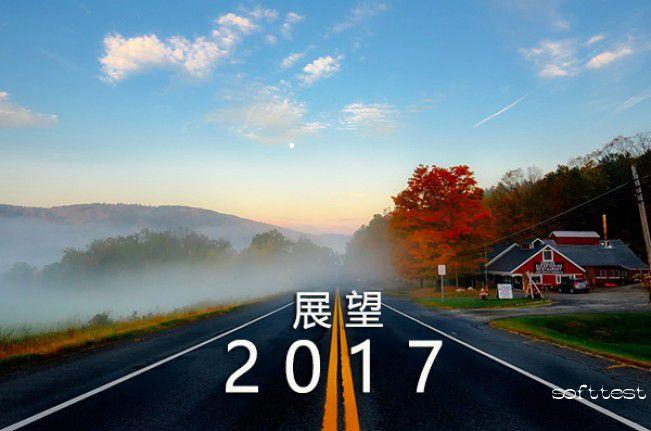 展望2017网络