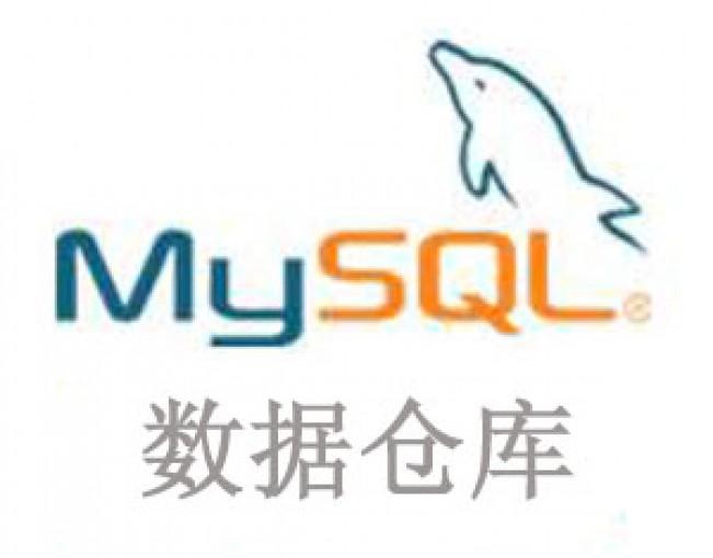 五个小技巧告诉你如何保护MySQL数据仓库