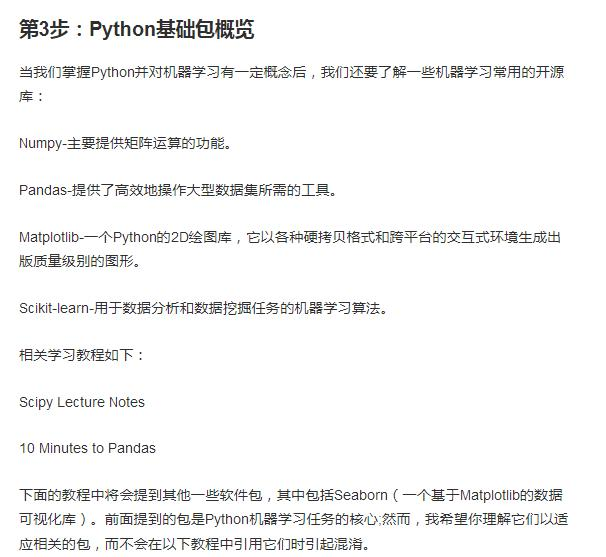 机器学习怎么学?阿里程序员只用七步带你掌握Python机器学习!