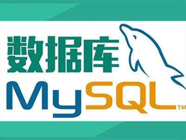 MySQL极具参考价值的性能调优技巧