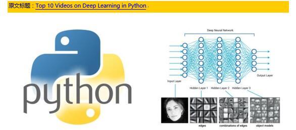 十段视频助你轻松搞定Python中的深度学习难题