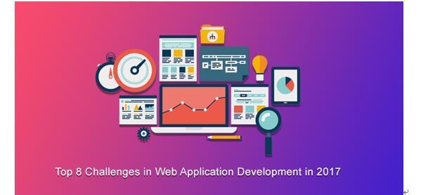 2018年Web应用开发领域的八大核心挑战