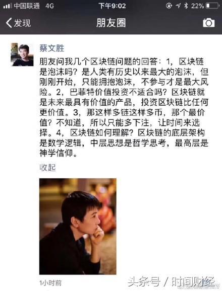 关于区块链,人民日报、马云马化腾李嘉诚周小川是这么说的