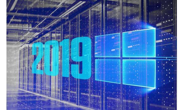 Windows Server 2019中的六大重要新特性
