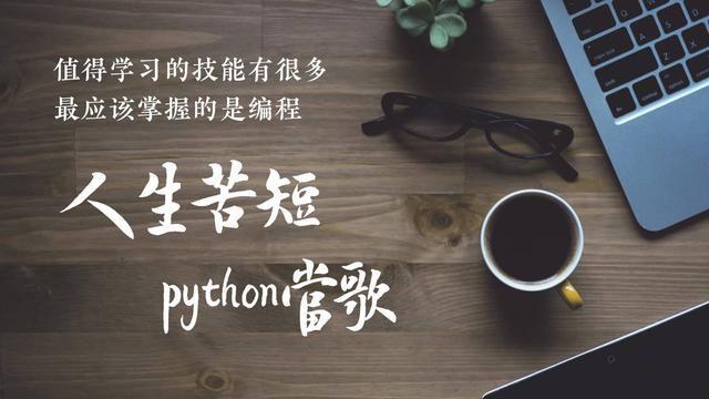 学完Python能从事哪些工作?