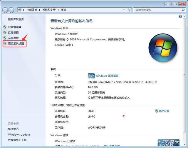 如何提高Windows操作系统的流畅度和电脑的性能