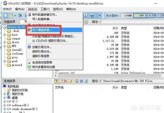 安装简单不求人,Windows与Ubuntu的双系统