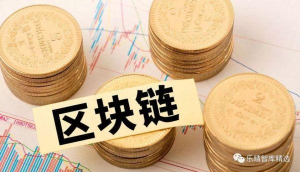人大研究员:中国特色的区块链道路应该怎么走?