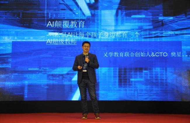 松鼠AI智适应教育联合创始人、CTO樊星