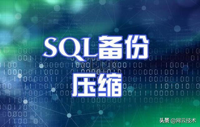 数据库大师成长日记:使用SQL语句备份并压缩数据库
