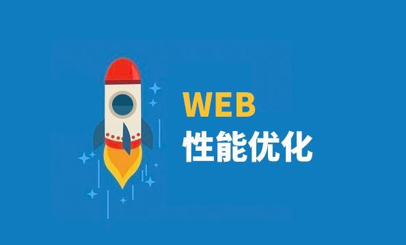 注意这 3 个小细节, Web 性能再提升一档!