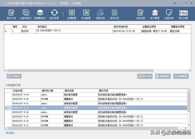 基于windows服务器下的文件备份实现方案