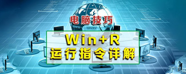 Windows系统很实用的快捷键,Win+R命令详解,让你小白变大神